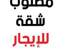 امانة العاصمة - صنعاء
