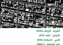 قطعه ارض للبيع-تجاري بزرقا شارع السعاده