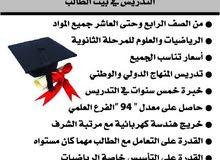 مدرس خصوصي ..رياضيات وعلوم ..اربد.. التدريس في بيت الطالب