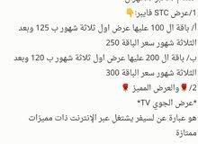 مندوب مبيعات STC (فايبر)