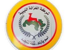 شركة الغزاله الليبية للحوالات المالية داخل وخارج ليبيا