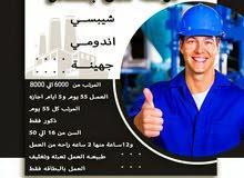 فرص عمل في مصانع