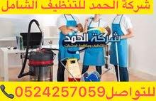 شركة الحَمَدْ للتنظيف الشامل