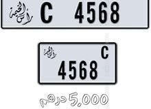 4568 كود C