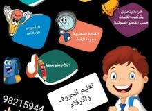تاسيس الاطفال ع القراءة والكتابة وصعوبات التعلم مع تحفيظ القران الكريم من عمر 3ا