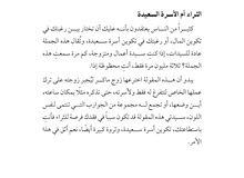 الاسرار السبعه للثراء المليونير عمار عمر