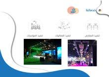 تنفيذ مؤتمرات وفعاليات ومعارض