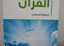 كتب إبراهيم السكران للبيع