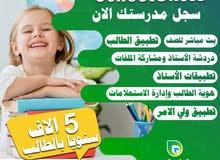 برنامج الكتروني للمدارس شامل كامل يساعد المدارس على التواصل الالكتروني