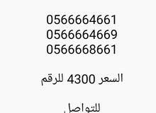 ارقام اتصالات مميزة