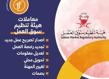 هيئة تنظيم سوق العمل