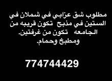 مطلوب شقه عزابي