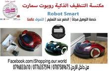مكنسة الروبوت الذكية