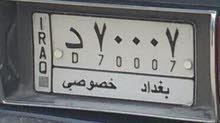 رقم مميز للبيع بغداد د 70007
