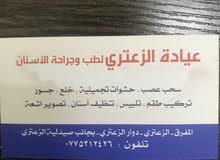 مطلوب طبيب او طبيبة اسنان للعمل بعيادة بالزعتري