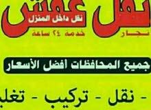 بيت الإيمان / لنقل العفش والاثاث المنزلي والمكتبي 60083475