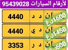 للبيع ارقام سيارات مميزة 4440 د د & 4440 د ي & 3353 د ر