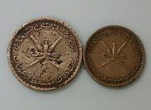 عملات نادره 5بيسه و10 بيسة (سعيد بن تيمور) 1390ه
