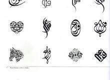 تصميم لوجو -اسم - بوستر بخط عربي