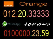 رقم أورنج مميزه جدا بنظام الكرت special Numbers orange