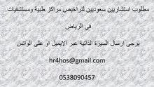 مطلوب استشاريين سعوديين لمراكز طبية ومستشفيات