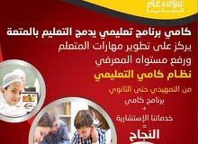 اقوى البرامج التعليمية للاطفال برنامج كامي