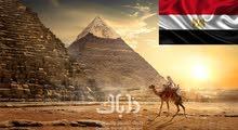 """التّـأشيرة المصريّـة عبر شركة """" دلباك """" للسّفر والسّياحة ."""