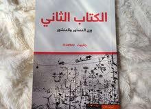 كتاب بين المستور والمنشور