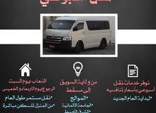 نقل طالبات وموظفات اسبوعي ويومي
