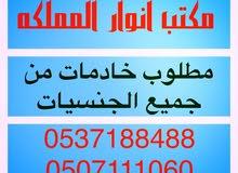 مطلوب خادمات للتنازل من جميع الجنسيات0534444201