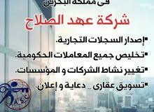 تأسيس شركات في البحرين