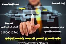 برنامج حسابات لجميع المحلات التجاريه
