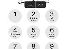 رقم كورك مميز 07505844856 ابو الخدمة