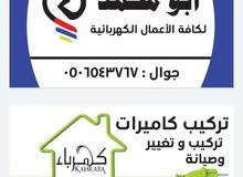 أبو محمد لكافة الاعمال الكهربائية