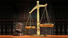 مطلوب محامي أو مستشار قانوني