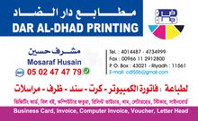 Printing Items : Design, Business Card, Computer invoice, كرت، فاتورة