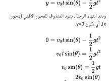 مراجعه فيزياء جامعي والثانوي والأساسي ورياضيات أساسي