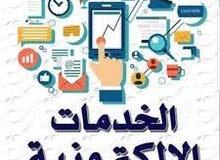 خدمات الكترونية وابحث عن عمل عن بعد
