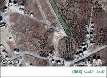 الارض للبيع في قرية الكمشة (552 م2)