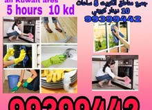 house cleaning Services available  all Areas Kuwait 99399442