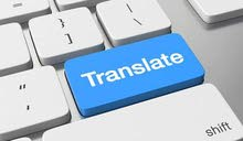 ترجمة  translation