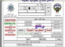 برنامج طباعة النماذج الحكومية مع تنبيهات بانتهاء الجوازات والإقامات والترخيص