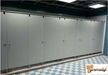 قواطع حمامات وخزائن من أفضل أنواع الفينوليك الإسباني والفرنسي 0545548625