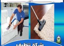 الإتحاد لخدمات التنظيف