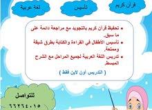 محفظة قرآن ومدرسة لغة عربية