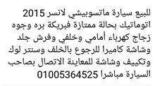 للبيع سيارة ماتسوبيشي لانسر 2015 اوتوماتيك