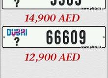 للبيع ارقام دبي مميزة