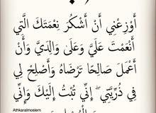 معلم لغة عربية، خبرة طويلة في تأسيس الضعفاء في القراءة والكتابة
