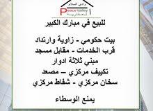للبيع في مبارك الكبير  بيت حكومي - زاوية وارتداد قرب الخدمات