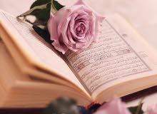 معلمة قرآن كريم للكبار والصغار